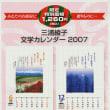 三浦綾子文学カレンダー2007発売中です!