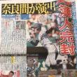 今日のスポーツ新聞の一面は常葉大菊川