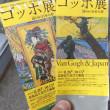 ■ゴッホ展 巡りゆく日本の夢 (2017年、札幌)