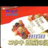 ★KAT-TUN★ カートゥン KAT-TUN ツボ拾い