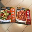 李錦記・麻婆豆腐の素 中辛/李錦記 回鍋肉の素
