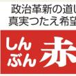 2018年10月23日(火)の「しんぶん赤旗」