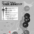 有料地震予測は島根県西部の地震M6.1を予測していたか