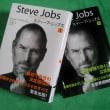 Steve Jobs Ⅰ & Ⅱ