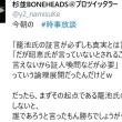 【サンデーモーニング 3/25】(。-`ω-)あれ?森友薄くない?撤退モードに入ったの?【時事放談 3/25】 枝野幸男ほか報道特集など