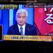 日本の防衛力 №1 2017.09.05 「311」