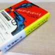 買ったまま積んでおいた村上春樹が訳した「ロング・グッドバイ」がとても面白い。