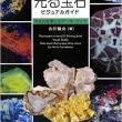 お気に入りその1546~蛍光鉱物①ガイドブック2冊目