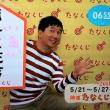 ☆ ー  2018 5/ 21 ~ 5/ 27 の 開運たなくじ ー ☆