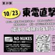 第29弾 東電直撃デモ 2017年10月23日(月)