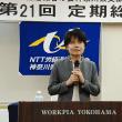 NTT労組退職者の会神奈川支部協第21回総会が開かれました(総会編)
