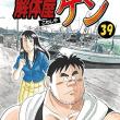 解体屋ゲン 39巻 Kindle版