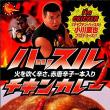小川直也 プロレス&格闘技引退