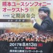 熊本ユースオーケストラ定期演奏会と着物
