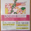 RDD2018~世界希少・難治性疾患の日