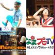 本日(9/19)なまプロTV公開生配信/ゲスト:盛合でぇすけさん!/明日のUNIONFIIELDライブ、遊びに来て!