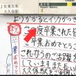 「この駅も思い出の一部に」JR大久保駅が卒業生に向け心温まるメッセージ