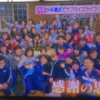 地元の高校の卒業式のサプライズが放送されてました。