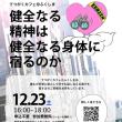 てつカフェ2017.12.23.ポスター