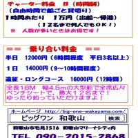 big-one 料金