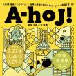 A-hoj!新宿(アホイしんじゅく)のお知らせ
