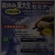 8月18日に日本航空高校で「夏休み中高生対象東大生セミナー」開催