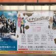 ★べるばら45ポスター