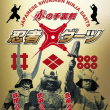 日本の文化「忍者」× 世界の文化「ダーツ」の新しいスポーツと遊び!世界一周忍者ダーツの旅