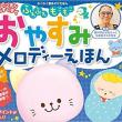 8/18 § 仮想試着サービス  §    ☆ お休みメロディ ☆彡