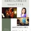 2018 9 22 岩波邦江(vo) 矢野嘉子(p) at 京都さうりる