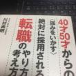 川村典明著 40才50才からの<強みをいかす>絶対の採用される転職のやり方・考え方