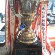 新報児童オリンピック沖縄県大会優勝カップ