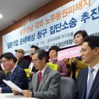 【韓国】自称徴用工訴訟、さらに追加提訴 これから4月末までにドンドン増えるよ!!~ネットの反応「早くやれ」「もっとやれ」「まだなの?」「不可逆的に増やせ」