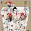 二月大歌舞伎  昼の部  『春駒祝高麗』『 一條大蔵譚』『暫』『井伊大老』