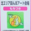 田んぼアート「もちづき」