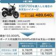 YSP大分ならXSR700が3年間半額で乗れます!(ヤマハ・YSP大分)