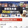 ツタヤに課徴金1億円命令:「動画見放題」 → 実はせいぜい27%