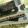 黒書院の六兵衛/浅田次郎