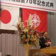 米沢工業高校創立120周年記念式典