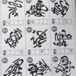 8/8(火)いきいき教室No.48 台風の影響で・・