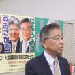 「おおさか誠二」江差町後援会事務所が開設されました。