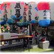 夏の終わりを告げる風物詩(^^♪町内のお地蔵さんを綺麗に化粧してお祀りする「地蔵盆」