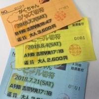 岳南電車公式「ジャズ・ビール電車のチケット発売開始です!」