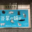 吾輩の猫展 at 佐藤美術館