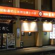夕食 @ 富寿し 長野駅前店