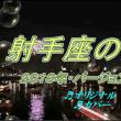 ♬・射手座の女 /美川憲一//hiro&kazu宮本