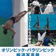 本日から阪急うめだ本店 9F 祝祭広場で「オリンピック・パラリンピック報道写真展〜アスリートたちの栄光 未来へのエール〜」が開催