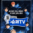 Super Junior 新バラエティ番組 'Super TV' 26日初放送