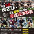 ムロオ Presents ニュージーランド学生代表 vs 関西学生代表
