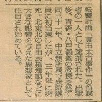 1881年皇帝にリコール権、国会の国政の調査権等を定めた「憲法草稿評林」から大日本帝国憲法(1889年)・日本国憲法(1946年)を考える!秋篠宮発言の検証にも!